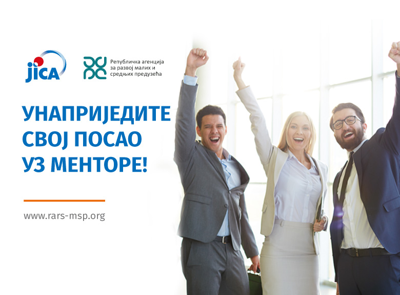 Javni poziv za pružanje mentoring usluga mikro, malim, srednjim preduzećima i preduzetnicima u 2019. godini